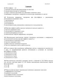 Контрольная работа № по теме Световые кванты Атомная  Анненкова В С 106 028 835 i вариант А1 Фотоэффект это