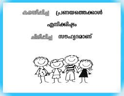 Malayalam Quotes Collection Kwikk Kwikk Awesome Death Paranayam Malayalam States