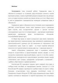 Анализ соотношения частного и публичного права курсовая по  Понятие и содержание права на защиту как субъективного гражданского права курсовая 2010 по теории государства и