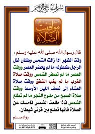 مواقيت الصلاة | موقع البطاقة الدعوي
