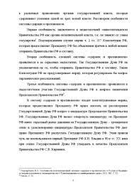Законодательные представительные органы государственной власти  Курсовая Законодательные представительные органы государственной власти 6