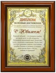 Шуточные грамоты и дипломы купить в Санкт Петербурге в магазине  Дипломы на юбилей