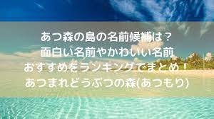 島の名前 あつ森 かわいい