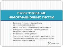 Технико экономическое обоснование создания информационной системы технико экономическое обоснование создания информационной системы