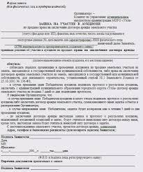 сделки с земельными участками рб реферат Портал правовой информации  сделки с земельными участками рб реферат фото 5