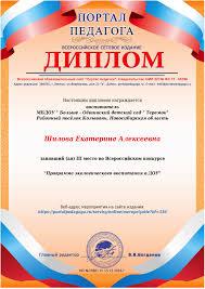 Наши достижения Диплом воспитателю Шиловой Е А за 3 место во Всероссийском конкурсе Программа экологического воспитания в ДОУ