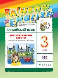 rainbow english класс диагностические работы авт Афанасьева О В  Полистать Английский язык 3 класс Диагностические работы Рабочая тетрадь