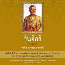 Eveandboy - วันจักรี ๖ เมษายน ของทุกปี วันที่ ๖ เมษายน พ.ศ. ๒๓๒๕ เป็นวัน ที่พระบาทสมเด็จพระพุทธยอดฟ้าจุฬาโลกมหาราชเสด็จปราบดาภิเษกขึ้นครองราชสมบัติเป็นพระมหากษัตริย์แห่งราชวงศ์ จักรีและ ทรงสถาปนากรุงเทพมหานครเป็นเมืองหลวงของประเทศไทย ด้วยเกล้าด้วย ...