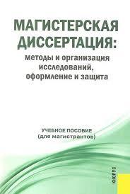 Магистерская диссертация дизайн Темы диссертаций и авторефератов  Магистерская диссертация дизайн