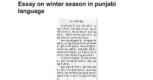 essay on winter season in punjabi language google docs