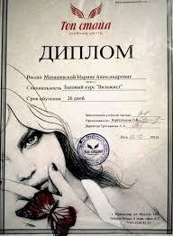 Марина Визажист Визажист Белореченск Диплом