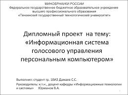 Информационная система голосового управления персональным  Дипломный проект на тему Информационная система голосового управления персональным компьютером
