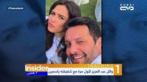 وائل عبدالعزيز لأول مرة مع شقيقته ياسمين - بالعربي The Insider - YouTube
