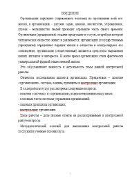 Контрольная работа по Теории организации Вариант Контрольные  Контрольная работа по Теории организации Вариант 15 03 02 13