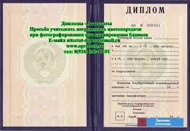 купить диплом в Москве КУПИТЬ ДИПЛОМ ЦЕНЫ НА ДИПЛОМ