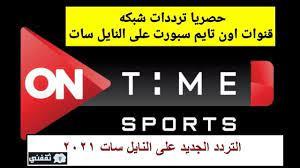 تردد قناة اون تايم سبورتس الجديد - YouTube