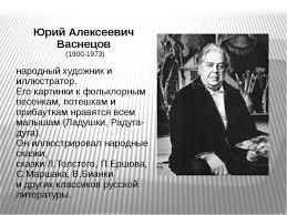 Презентация по изобразительному искусству на тему Художники  Юрий Алексеевич Васнецов 1900 1973 народный художник и иллюстратор Его кар