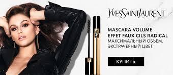 Каталог YSL – купить дешево в интернет-магазине РИВ ГОШ ...