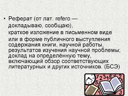 Школьный реферат и основные требования к его написанию online  Реферат от лат refero докладываю сообщаю краткое изложение в письменном виде или в форме публичного выступления содержания книги научной работы
