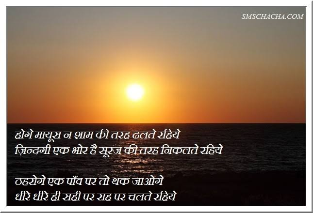 good evening sms in hindi