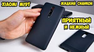 <b>Xiaomi Mi</b> 9T или <b>Redmi</b> K20 <b>чехол</b> жидкий силикон, liquid <b>silicon</b> ...
