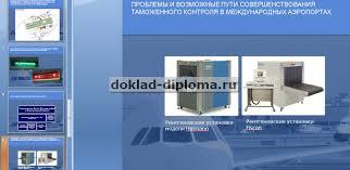 Презентация к диплому Организация таможенного контроля в аэропорту  ТОЛЬКО У НАС