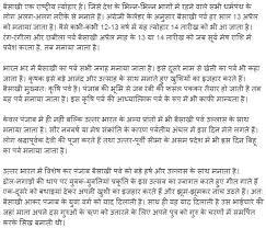 baisakhi festival short essay paragraph nibandh in hindi eng  baisakhi festival short essay paragraph nibandh in hindi eng punjabi