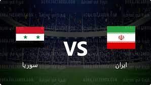 الآن .. بث مباشر سوريا يلا شوت HD | النصف الأول | مشاهدة مباراة سوريا  وايران تذاع على الهواء مباشرة في تصفيات المونديال