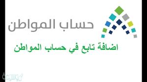خطوات اضافة تابع جديد إلى برنامج حساب المواطن
