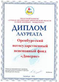 Оренбургский негосударственный пенсионный фонд Доверие принял  Оренбургский негосударственный пенсионный фонд Доверие получил диплом лауреата конкурса