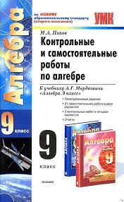 ГДЗ Контрольные Алгебра класс Мордкович Попов ГДЗ Алгебра 9 класс
