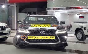 انخفاض اسعار لكزس 2021 LX بنسبة 7% وسعر لكزس 2022 في السعودية