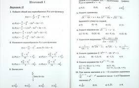Контрольные Работы по Алгебре Класс Как написать  Тесты 10 11 классы Алтынов