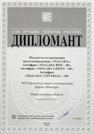 Диплом лучших товаров России