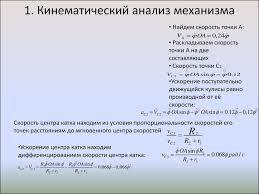 """Курсовая работа по теоретической механике """"Динамика кулисного   выполнения курсовой работы 1 Кинематический анализ механизма"""
