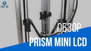 <b>Prism Mini</b> - краткий обзор от главного конструктора - YouTube