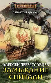 Алексей <b>Переяславцев</b>, Замыкание спирали – скачать fb2, epub ...