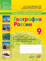 Издательство Наша Школа Продукт География России класс  Теги Тетрадь для практических работ География 9 класс