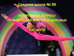 Контрольные вопросы по физической культуре и здоровью online  Средняя школа № 99