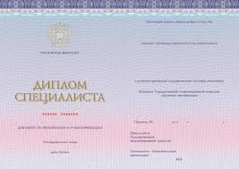 НИЦ АПМ Минобрнауки РФ specialist diploma specialist degree issued by the russian federation after 01 01 2014
