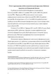 Отчет о прохождении учебно ознакомительной практики в Шуйской  Отчет о прохождении учебно ознакомительной практики в Шуйской межрайонной прокуратуре Шуйском городском суде Ивановской