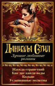 «<b>Лучшие любовные</b> романы <b>Даниэлы Стил</b>» Без Автора ...