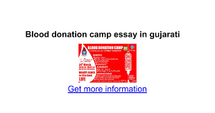blood donation camp essay in gujarati google docs