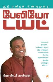 Paleo Diet Chart In Tamil Buy Paleo Diet Health Book Online At Low Prices In India