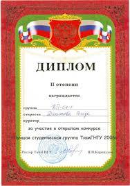 ДИПЛОМ за участие в конкурсе Лучшая студенческая группа ТюмГНГУ  ДИПЛОМ за участие в конкурсе