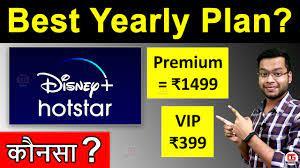 Disney+ Hotstar VIP vs Premium Subscription   Disney Plus Hotstar  Subscription Yearly Plans Details - YouTube