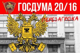 Наталья Санина и Дмитрий Гусев Новые лица в политике Эфир программы Госдума 2016 перезагрузка на Радио Комсомольская правда