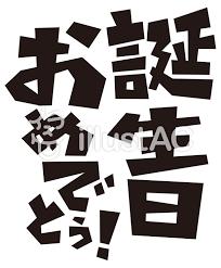 誕生日おめでとうレトロ文字 Popロゴイラスト No 1082938無料