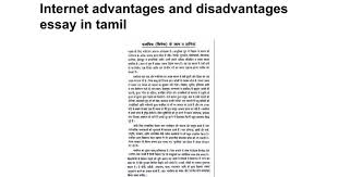 internet advantages and disadvantages essay in tamil google docs