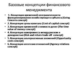 Показатели в финансовом менеджменте курсовой cкачать Показатели в финансовом менеджменте курсовой описание